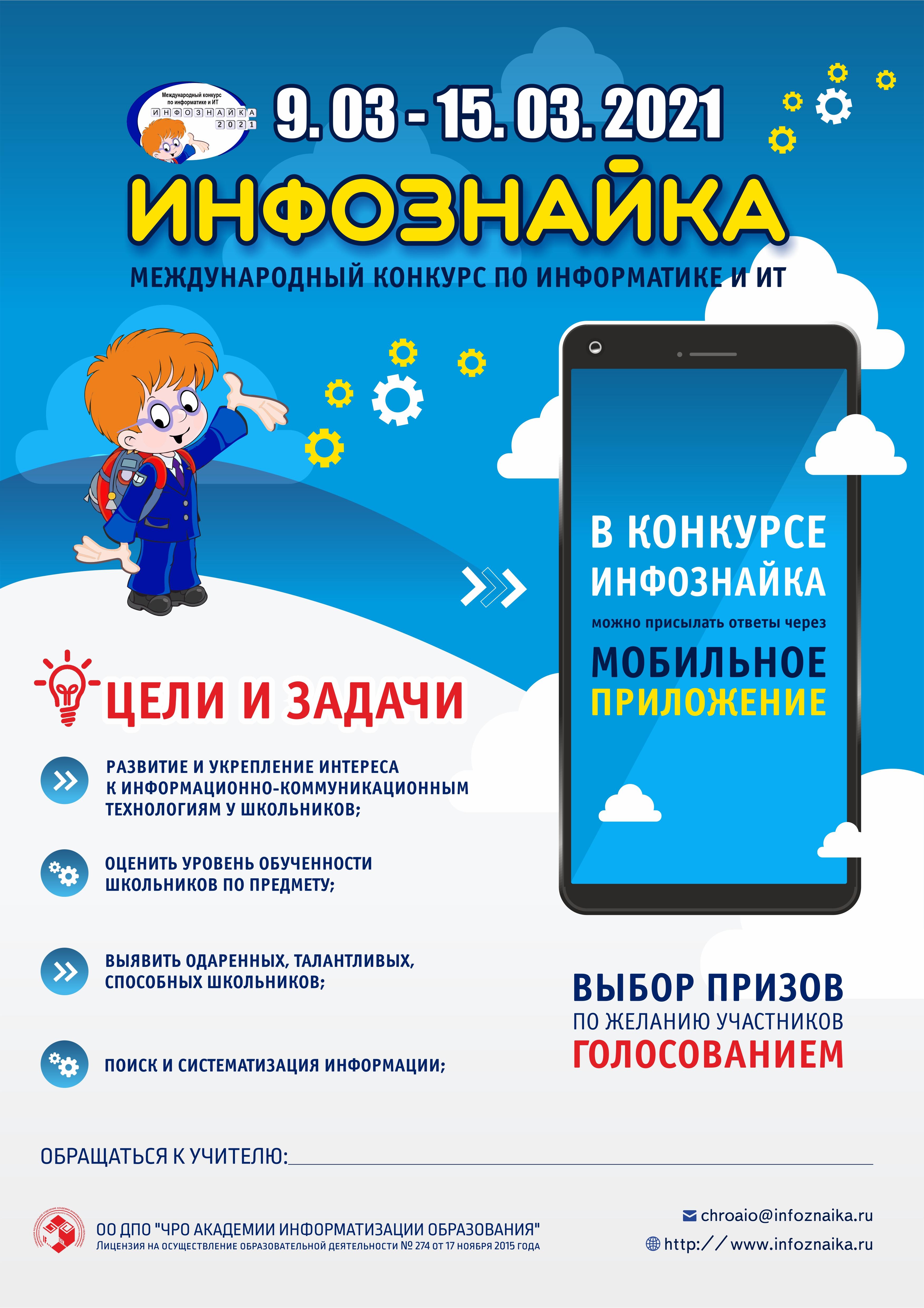 Афиша конкурса Инфознайка